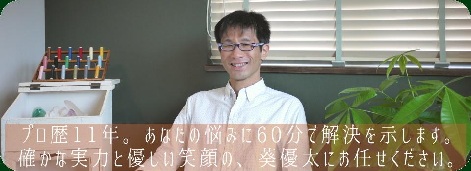 葵優太スピリチュアルカウンセリングオフィス